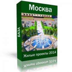 1385131043_baza-moscow-jiliye-project-2014