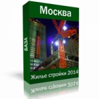 1385131084_baza-moscow-jilye-stroiku-2014