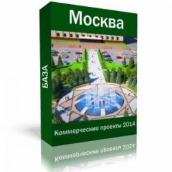 1385131166_baza-moscow-kommerce-project-2014