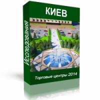 iss_kiev_TC-2014